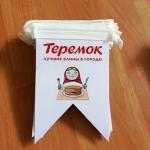 Изготовление гирлянд из флажков из бумаги на заказ флажная лента на заказ из бумаги РостАрт Москва 16781