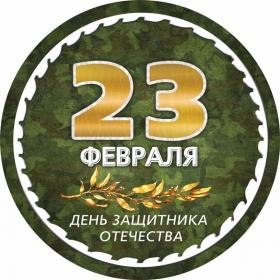 23-2020-3