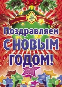 Плакат к Новому Году. Арт.: НГ-ПЛ-130