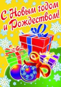 Плакат к Новому Году. Арт.: НГ-ПЛ-1-2/А2
