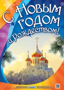 Плакат к Новому Году. Арт.: НГ-ПЛ-12Р