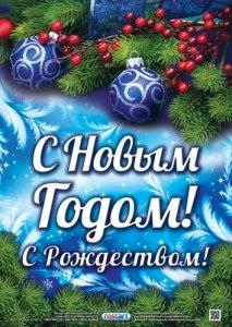 Плакат к Новому Году. Арт.: НГ-ПЛ-12С
