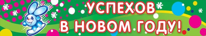 Полотно виниловое к Новому году. Арт.: НГ-ПГ-135