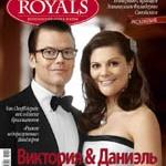Печать каталогов печать журнала Роялс Royals magazine Москва РостАрт 2012 номер 2