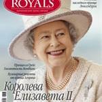Печать каталогов печать журнала Роялс Royals magazine Москва РостАрт 2012 номер 3