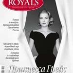 Печать каталогов печать журнала Роялс Royals magazine Москва РостАрт 2012 номер 6