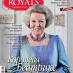 Печать каталогов печать журнала Роялс Royals magazine Москва РостАрт 2012 номер 8