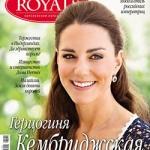 Печать каталогов печать журнала Роялс Royals magazine Москва РостАрт 2013 номер 11