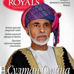 Печать каталогов печать журнала Роялс Royals magazine Москва РостАрт 2013 номер 9