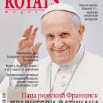 Печать каталогов печать журнала Роялс Royals magazine Москва РостАрт 2014 номер 3