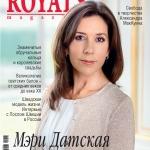 Печать каталогов печать журнала Роялс Royals magazine Москва РостАрт 2016 номер 3