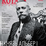 Печать каталогов печать журнала Роялс Royals magazine Москва РостАрт 2016 номер 4