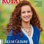 Печать каталогов печать журнала Роялс Royals magazine Москва РостАрт 2017 номер 2