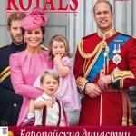 Печать каталогов печать журнала Роялс Royals magazine Москва РостАрт 2018 номер 1