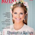 Печать каталогов печать журнала Роялс Royals magazine Москва РостАрт 2018 номер 4