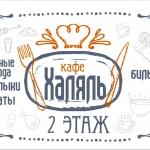 Изготовление входной вывески для ресторана дизайнерские услуги РостАрт Москва 2016