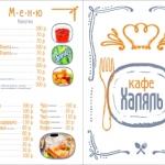Изготовление тетрадки меню для ресторана дизайнерские услуги РостАрт Москва 2016