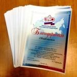 Оперативная полиграфия печать благодарственных писем дизайнерские работы РостАрт Москва 2017