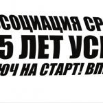 Плоттерная резка пленки выборка с монтажкой дизайнерские работы подготовка макета для резки 125 см РостАрт Москва 2017