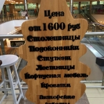 Плоттерная резка пленки и окраска деревянной поверхности Москва 2017