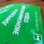 Изготовление тактильных табличек с дублирование шрифтом Брайль Уф-печать с белилами РостАрт Москва 2017 3010