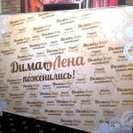 Изготовление пресс-волла на заказ для свадьбы Москва 2013