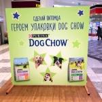 Пресс-волл Бренд-волл PURINA презентация Dog Chow Vjcrdf 2017Пресс-волл Бренд-волл PURINA презентация Dog Chow Vjcrdf 2017