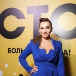 Пресс-волл презентация нового сезона телеканала СТС Анфиса Чехова Москва 2017