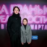 Пресс-волл с красной дорожкой премьера фильма За Гранью Реальности Юрий Чурсин с сыном Москва 2018