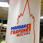 Изготовление ролл апп ов на заказ roll up для Россия Молодая РостАрт Москва 2018 1022