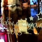 Новогоднее оформление магазина плоттерная резка пленки с монтажной пленкой Москва 2017