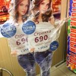 Ростовая фигура изготовление интерьерная печать накатка на пластик контурная резка РостАрт Москва 2018