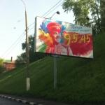 Широкоформатная печать билборд 3 на 6 для Комитета Рекламы и Информации ко Дню Победы РостАрт 2011