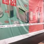 Широкоформатная интерьерная печать 3,2м на баннере на виниле временная вывеска РостАрт Москва 2018 11323