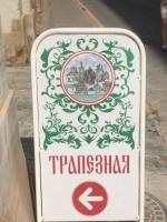 Штендер арочный на заказ пример РостАрт 0602
