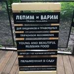 Штендер деревянный с УФ-печатью  для ресторана пример Москва 2017 602