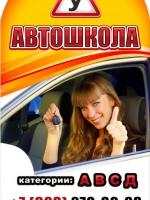 Штендре Автошкола РостАрт 307