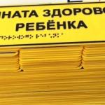 Изготовление тактильных табличек пластик таблички брайль на пластике уф-печать на пластике изготовление мнемосхем для инвалидов Москва РостАрт 2018 6227