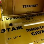 Изготовление табличек из пластика УФ-печать с дублирование шрифтом Брайль РостАрт Москва 2017