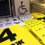 Изготовление тактильных табличек для МГН печать наклеек со шрифтом Брайль РостАрт Москва 2017 5507