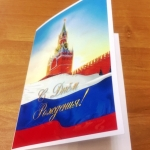 Оперативная полиграфия печать открыток на заказ УФ-печать с белилами тактильные поздравительные открытки с Днем Рождения РостАрт Москва 2018