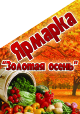 Флаг Золотая осень. Арт.: ЗО-ФФ-02