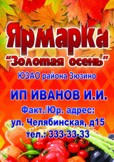 Плакат Золотая Осень. Арт.: ЗО-ПЛ-02