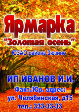Плакат Золотая Осень. Арт.: ЗО-ПЛ-05