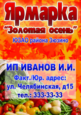 Плакат Золотая Осень. Арт.: ЗО-ПЛ-03