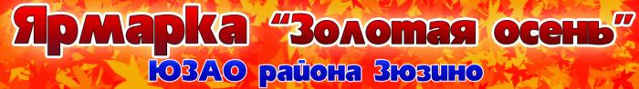 Полотно виниловое Золотая Осень. Арт.: ЗО-ПГ-02