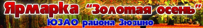 Полотно виниловое Золотая Осень. Арт.: ЗО-ПГ-05