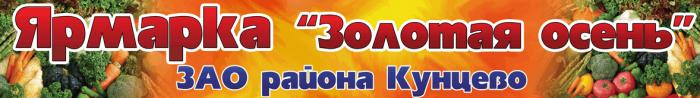 Полотно виниловое Золотая Осень. Арт.: ЗО-ПГ-04