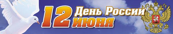 Баннер ко Дню России 12 июня РостАрт PG-01