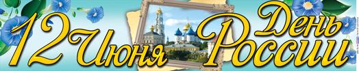Баннер ко Дню России 12 июня РостАрт PG-02